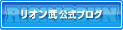 リオン武オフィシャルブログ