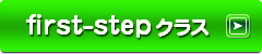 うつ病・引きこもり対策クラス first-step